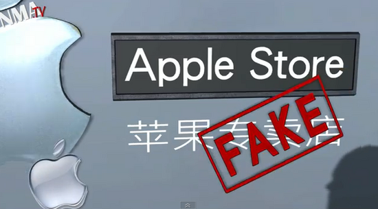 apple_store_fake